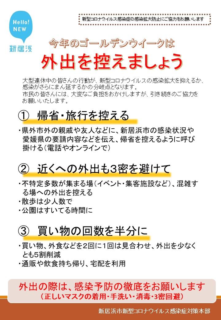 愛媛 県 新型 コロナ